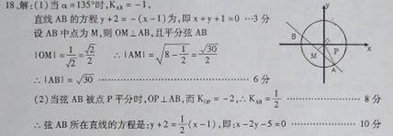 高中数学必修2模块测试试卷c